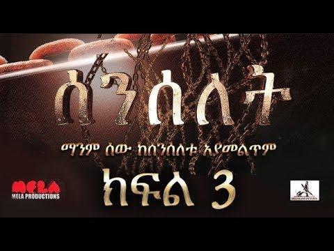 Senselet - Part 3 Drama By EBS TV