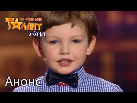 """Он очарует всех женщин своим """"стихическим"""" талантом! – Україна має талант Діти 2. Смотрите 20 мая"""