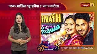 धम्माल Entertainment - Bollywood पासून Hollywood पर्यंतच्या Gossips - 06 08 2019