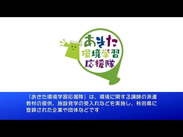 あきた環境学習応援隊画像(ロゴマーク)
