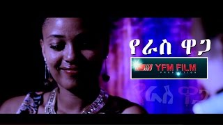 Yeras Waga - Ethiopian Movie Trailer
