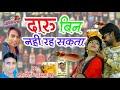 Rajsthani Dj Song 2018   दारू बिन नहीं रह सकता   New Marwari Audio Juke Box