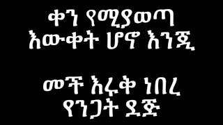 Yegna Band - Sima Belew ስማ በለው (Amharic With Lyrics)