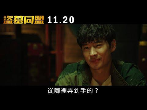 犯罪娛樂片【盜墓同盟】11月20日(五) 全台上映