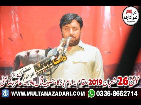 Zakir Taqi Abbas Qayamat I YadGar Majlis 26 Shaban 2019 I ImamBargah Hussainia Qatal Pur