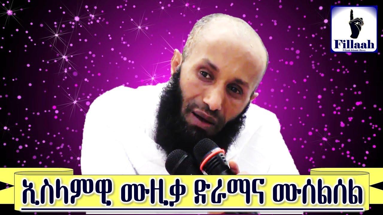 Ye muziqa adegegnenet || Ustaz Abdulmejid Hussein