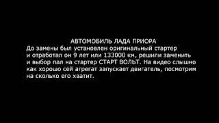 Стартер СТАРТ ВОЛЬТ на ВАЗ ЛАДА ПРИОРА