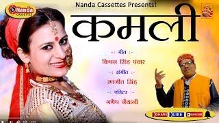 Kamli | Kishan Singh Panwar | Latest Uttarakhandi Dance Song | New Garhwali Song