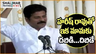 Revanth reddy Comments On Harish rao and KCR || Shalimar Political News