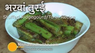 Stuffed Torai Recipe - Bharwan Turai recipe