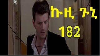 Kuzi Guni Part 182 | ኩዚ ጉኒ ክፍል 182