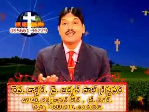 Telugu message - The Privillege of His Cross - prg - 155 - Judson Paul Christopher
