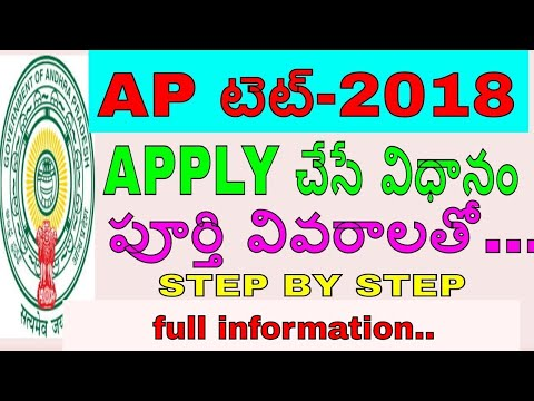 APTET 2018 APPLY PROCESS STEP BY STEP|how to apply AP TET EXAM  FEE PAYMENT FULL INFORMATION