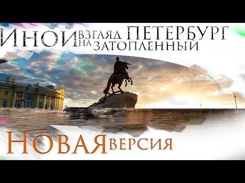 Иной взгляд на затопленный Петербург. Новая версия. #AISPIK #aispik #айспик