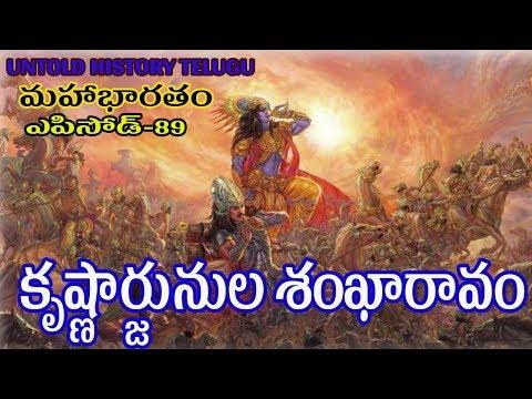 శ్రీ కృష్ణార్జునుల శంఖారావం ||SRIKRISHNARJUNA READY TO FIGHT||EPISOD-89||UNTOLD HISTORY TELUGU||UHT