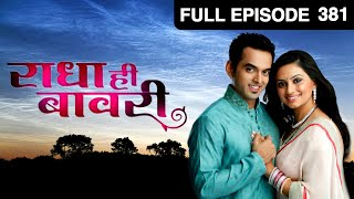 Radha Hee Bawaree - Episode 381 - February 28, 2014