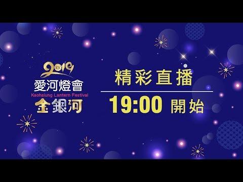 台灣-2019愛河燈會 金銀河-開幕