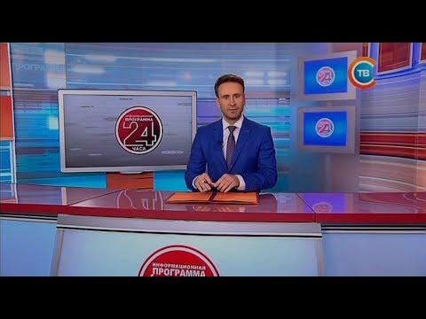 """Новости """"24 часа"""" за 19.30 07.07.2017"""