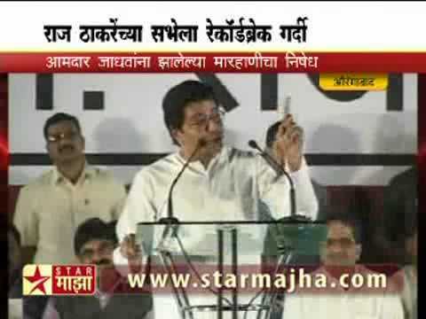 Mauka Sabhi Ko Milta Hai - Raj Thackeray .flv video