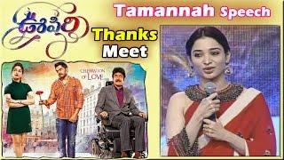 tamannah-speech-oopiri-movie-thank-you-meet-nagarjuna-karthi-tamannaah-success-meet