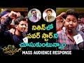 Chal Mohan Ranga MASS AUDIENCE Response Nithiin Megha Akash Pawan Kalyan Telugu FilmNagar mp3