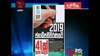 RU Press | 07- 10- 2019|Rupavahini