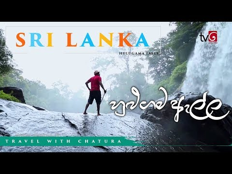 Travel With Chatura @ Hulugama Waterfall , Sri Lanka ( 21-07-2018 )