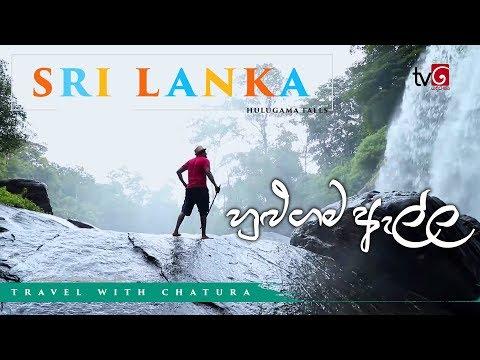 Travel With Chatura @ Hulugama Waterfall , Sri Lanka ( 21-07-2018 )