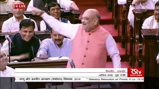 HM Amit Shah's reply on bills to approve the President's rule & Reservation (Amendment) in J&K, RS