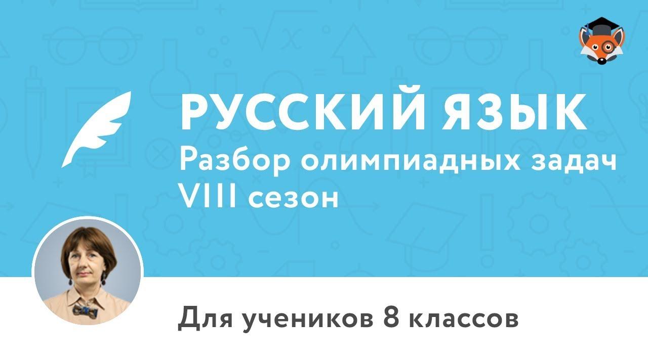Русский язык | Подготовка к олимпиаде 2018 | Сезон VIII | 8 класс
