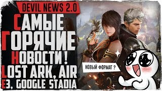 Devil News. Lost Ark, Air, Ashes of Creation, Google Stadia и E3