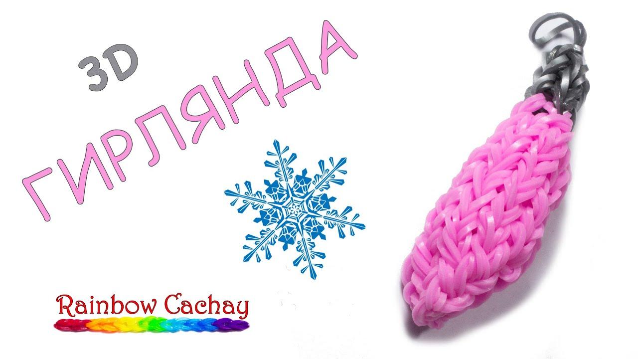 Плетение Гирлянды из резинок Rainbow Loom Bands. cachay.video Плетение из резинок. - YouTube