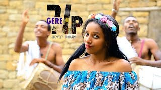 Birtukan Mebrahtu - GERE (ገሬ) New Ethiopian Music (Official Video)