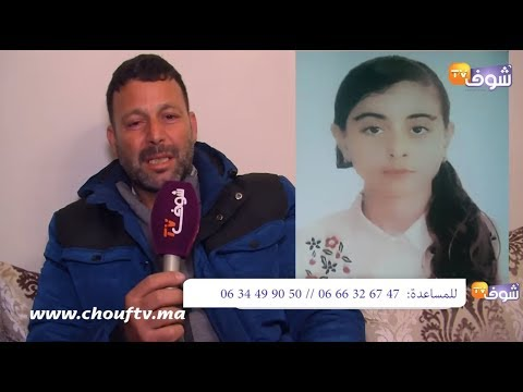 مرة أخرى: اختفاء ثاني طفلة محجبة بحي بوخالف في ظروف غامضة
