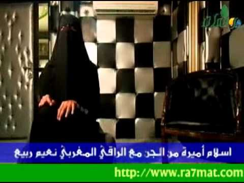 اسلام أميرة من الجن مع الراقي المغربي قصتها غريبة سبحان الله نعيم ربيع