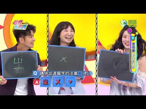 台綜-歡樂智多星-20181212 歡樂克漏字 心靈導師隊 孩子王隊 挑戰賽