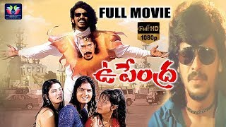 Upendra Telugu Full HD Movie || Upendra || Prema || Dhamini