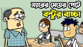 New Bangla Funny Video | Bangla Funny Dubbing 2019 | Boltu VS Teacher Jokes | Part #01 | FunnY Tv