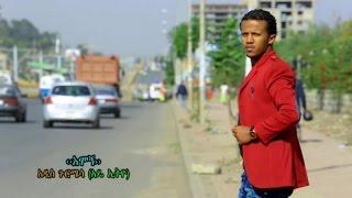 Addis Gurmessa - Amogn  አሞኝ (Amharic)