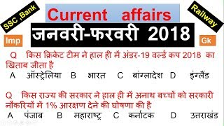 current affair || विशेष करेंट अफेयर्स  || February 2018 || Currenlatest current affairst || Affairs