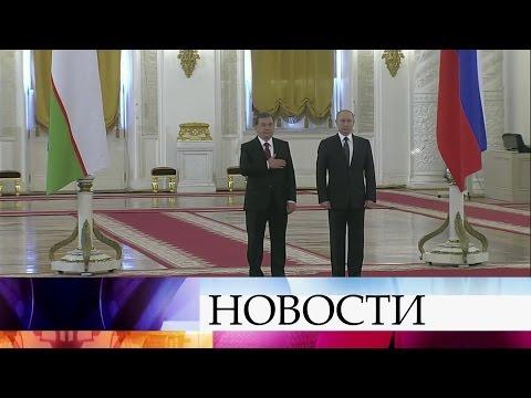 ВКремле проходят переговоры президентов России иУзбекистана Владимира Путина иШавката Мирзиеева.