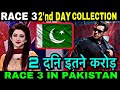 Race 3 2nd Day Collection In Pakistan, Race 3 Second Day Collection In Pakistan, Salman Khan, Race 3 thumbnail