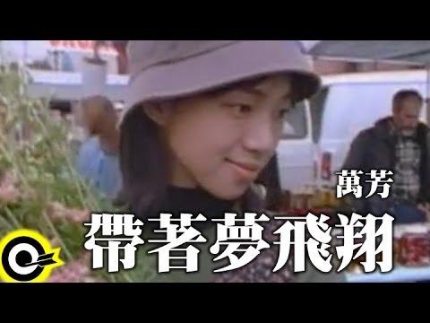 萬芳 Wan Fang【帶著夢飛翔】Official Music Video (粵)
