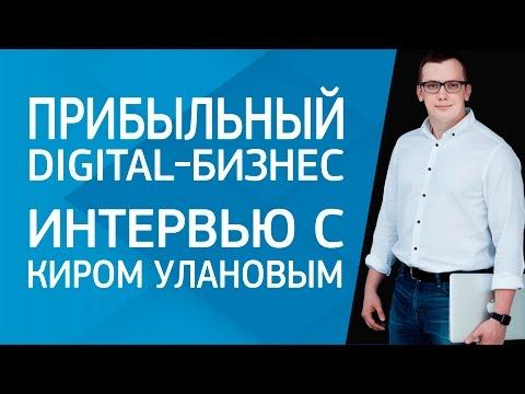 Как создать прибыльный бизнес в интернете (digital-бизнес)? Интервью с Киром Улановым
