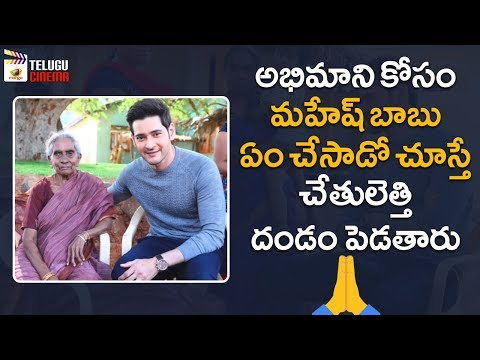 Mahesh Babu Meets his Old Fan Relangi Satyavati | Maharshi Movie SETS | Mango Telugu Cinema