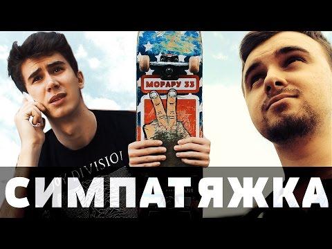 Симпатяжка - Как сделать скейт трюк хард флип - Морару 33