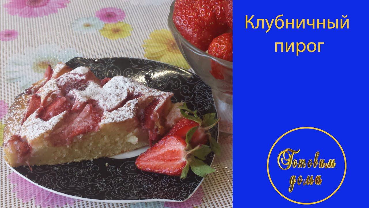 Пирог клубничный рецепт