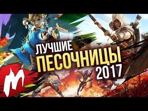 Лучшие ПЕСОЧНИЦЫ 2017   Итоги года - игры 2017   Игромания