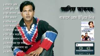 Asif Akbar | Batashe Prem Uriye Diyo- (2005) | Full Album Audio Jukebox