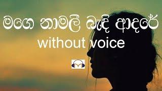 mage namalee (without voice) මගෙ නාමලී බැඳි ආදරේ